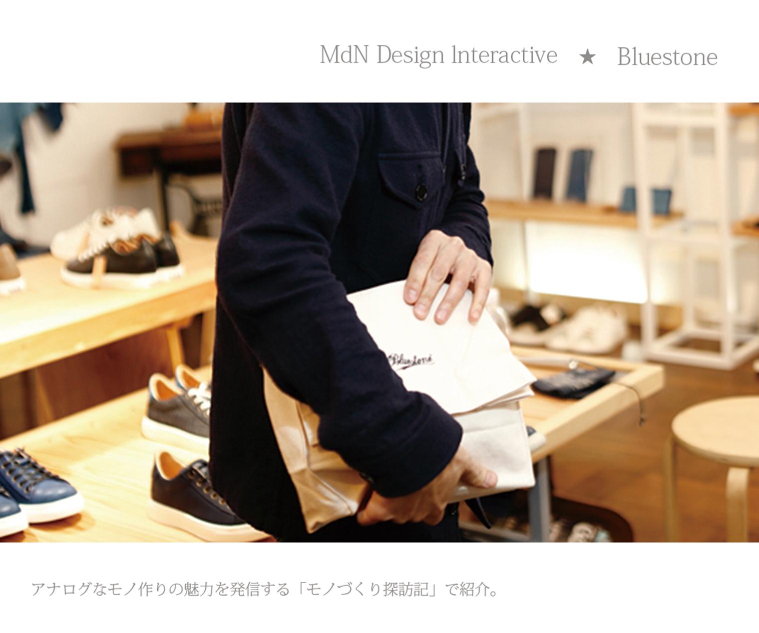 MdN Design Interactive 記事掲載のお知らせ